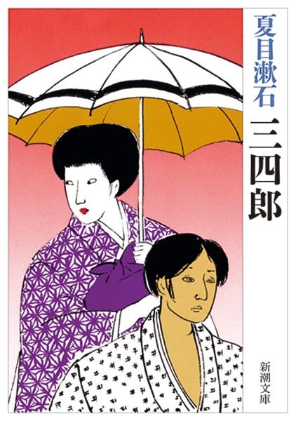 夏目漱石『三四郎』