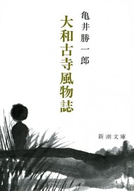 亀井勝一郎 『大和古寺風物誌』 ...