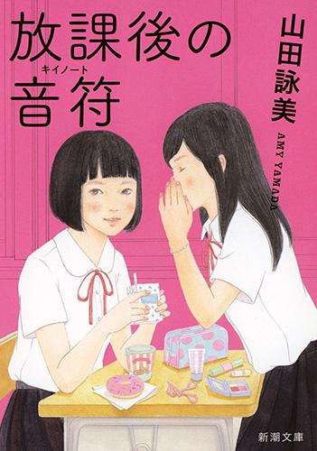 山田詠美『放課後の音符』