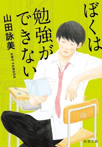 山田詠美『ぼくは勉強ができない』