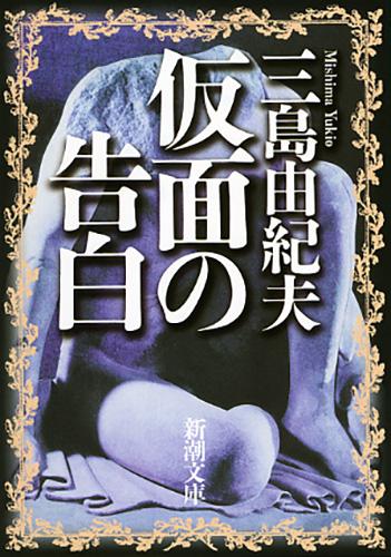 三島由紀夫『仮面の告白』