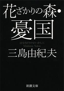 三島由紀夫 『花ざかりの森・憂...