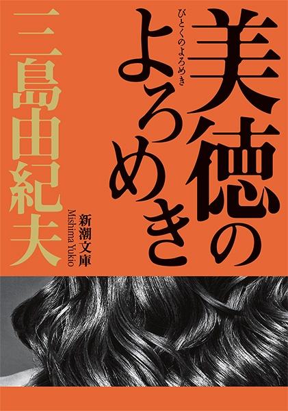 三島由紀夫 『美徳のよろめき』 ...