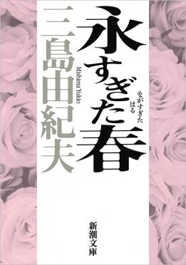 三島由紀夫 『永すぎた春』 | 新...