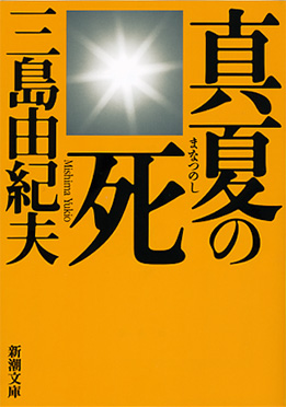 三島 由紀夫 真夏 の 死