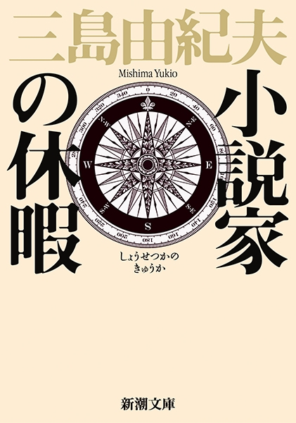 三島由紀夫 『小説家の休暇』 | 新潮社
