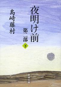 夜明け 前 島崎 藤村 映画