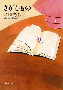 感動する・泣ける小説『さがしもの』