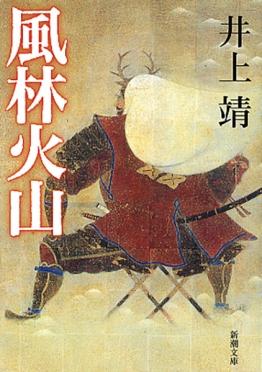 小説「風林火山」