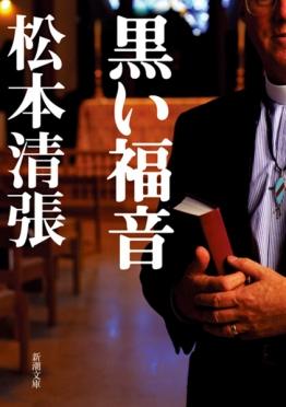 松本清張 『黒い福音』   新潮社