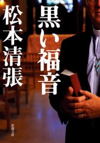 松本清張 『黒い福音』 | 新潮社