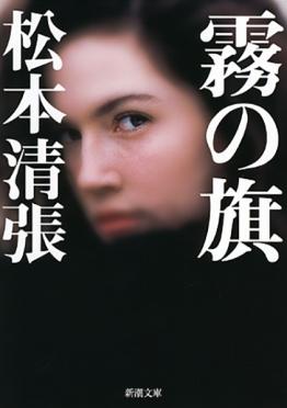 松本清張 『霧の旗』 | 新潮社