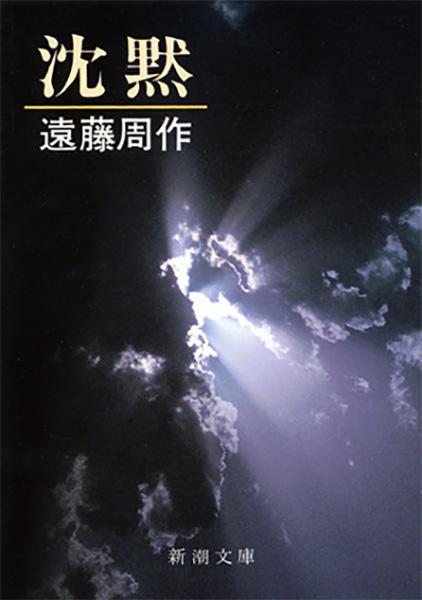 遠藤周作『沈黙』