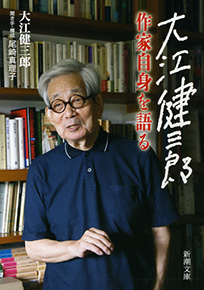 作家 大江 健三郎