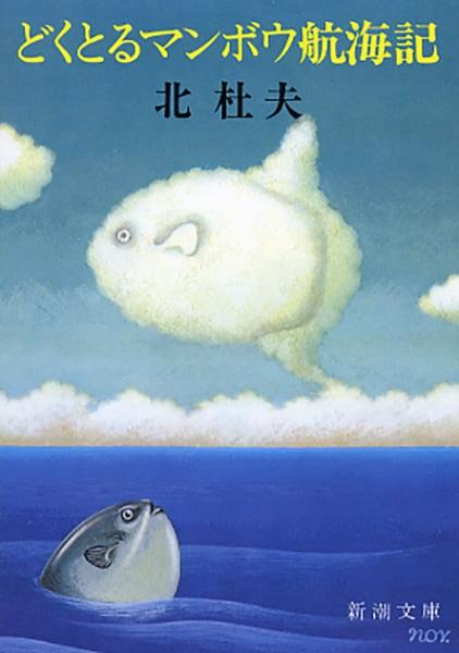 北杜夫『どくとるマンボウ航海記』