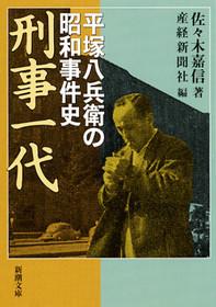 佐々木嘉信、産経新聞社/編 『...