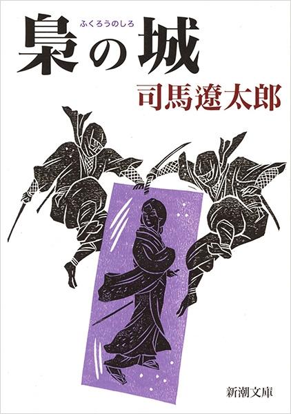 司馬遼太郎『梟の城』