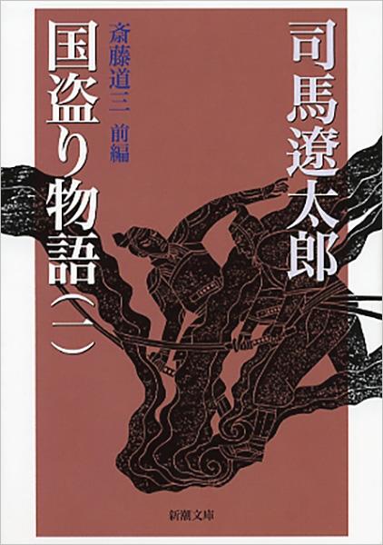 司馬遼太郎『国盗り物語』