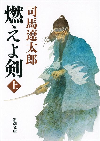 司馬遼太郎『燃えよ剣〔上〕』