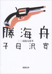 子母沢寛 『勝海舟―第二巻・咸臨丸渡米―』   新潮社
