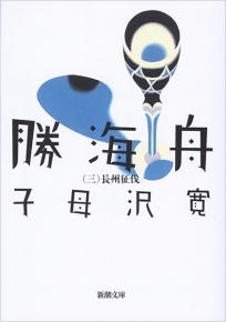 子母沢寛 『勝海舟―第三巻・長州征伐―』   新潮社