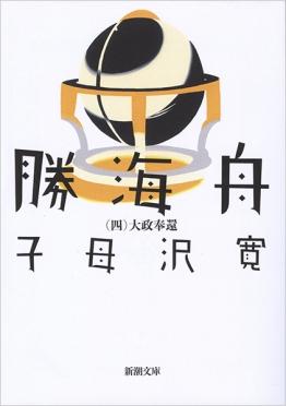 子母沢寛   著者プロフィール   新潮社