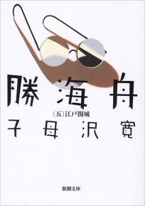 子母沢寛 『勝海舟―第五巻・江戸開城―』   新潮社