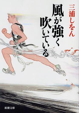 感動する・泣ける小説『風が強く吹いている』