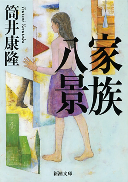 筒井康隆『家族八景』