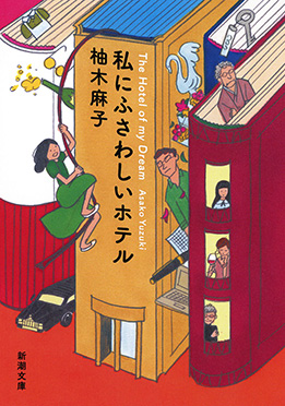 http://www.shinchosha.co.jp/images_v2/book/cover/120241/120241_l.jpg