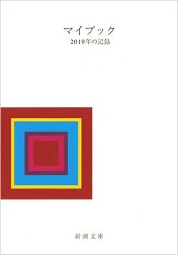 https://www.shinchosha.co.jp/images_v2/book/cover/120871/120871_l.jpg