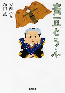 安西水丸和田誠 青豆とうふ 新潮社