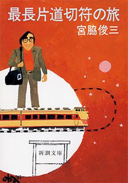 にっぽん鉄道事情、旅する鉄道