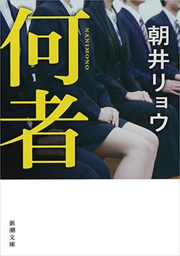 button-only@2x 朝井リョウ(チア男子作者)妻は保育士?カミングアウトでゲイ,オネエ疑惑,藤原紀香との関係も調査!!