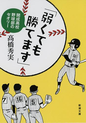 高橋秀実『「弱くても勝てます」 開成高校野球部のセオリー』