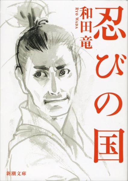 和田竜『忍びの国』