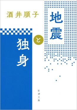 酒井順子 | 著者プロフィール | 新潮社