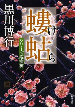 博行 黒川 黒川博行のおすすめ作品、人気ランキングTOP20はこれ!