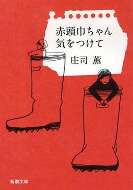 芥川 龍之介 絵師