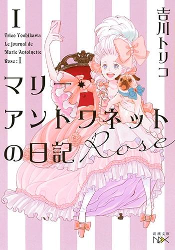 吉川トリコ『マリー・アントワネットの日記 Rose』