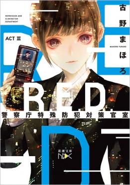 R.E.D. 警察庁特殊防犯対策官室 ACTIII