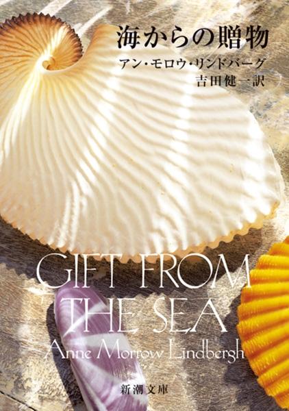 アン・モロウ・リンドバー『海からの贈物』