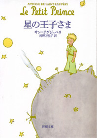 サン・テグジュペリ『星の王子さま』