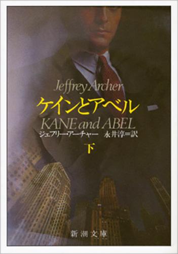 ジェフリー・アーチャー、永井淳/訳 『ケインとアベル〔下〕』 | 新潮社