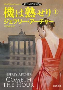 ジェフリー・アーチャー、戸田裕...