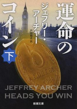 ジェフリー・アーチャー | 著者プロフィール | 新潮社