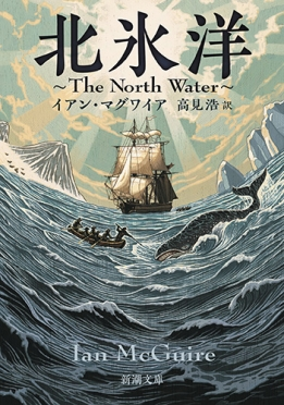 北氷洋―The North Water―