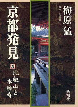 梅原猛、井上隆雄/写真 『京都...