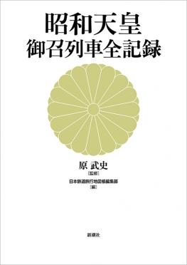 原武史/監修、日本鉄道旅行地図...