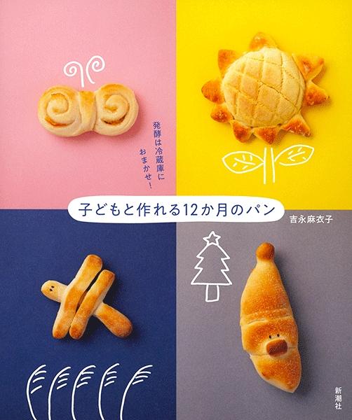 吉永 麻衣子 レシピ